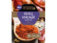 Перец красный молотый ГОСТ АЛЛОРИ 10 гр 1/30