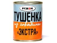 """Тушенка из говядины """"Экстра"""" 338г 1/30 ТМ Рузком"""