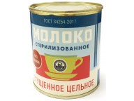 Молоко стерилизованное цельное 7,5% БЗМЖ ГОСТ 300г ж/б 1/45