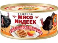 Мясо индейки тушеное КТК 300г 1/24