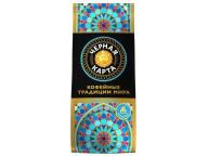 Кофе молотый Черная Карта Марокко, пакет, 200г (*12)