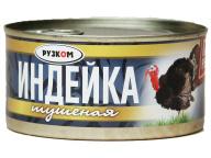 Мясо индейки тушеное ГОСТ в с/с 325 г 1/12 ТМ Рузком