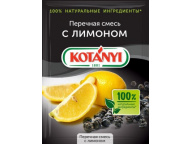 Приправа перечная смесь с лимоном KOTANYI, пакет 20г 1/25
