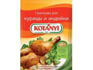 """Приправа """"Для курицы и индейки"""" KOTANY, 30г 1/25"""