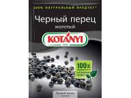 Черный перец (молотый) пакет KOTANY, пакет 20 г 1/25