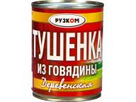 Тушенка из говядины Деревенская 338 г 1/30 ТМ Рузком