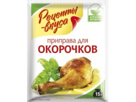 Приправа для куриных окорочков ТМ Рецепты Вкуса , пакет 15г. 1/30