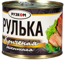 Рулька копченая безкостная с/к 540 г 1/6 ТМ Рузком