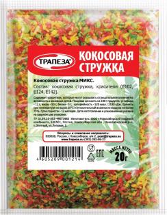 Кокосовая стружка цветная микс,ТМ Трапеза пакет 20г. 1/25