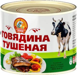 Говядина тушеная КТК 525г 1/24