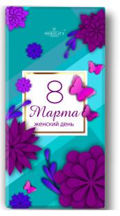 Шоколад молочный 8 марта (бирюза) 100г 1/26