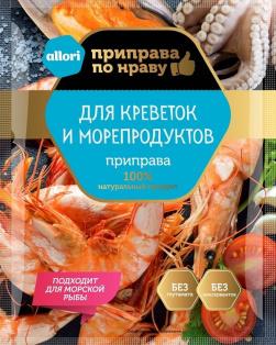 Приправа для креветок и морепродуктов АЛЛОРИ 30 гр 1 /30