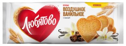 """Печенье сдобное """"Воздушное ванильное с корицей"""" 200г ц/п 1/15 ТМ""""Любятово"""""""