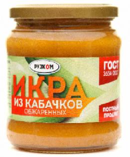 Икра из кабачков обжаренных ГОСТ 450гр 1/12ТМ Рузком