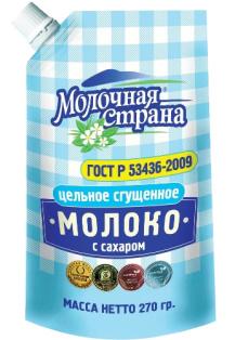 Молоко цельное сгущ. с сахаром МС БЗМЖ ГОСТ 270г д/пак 1/12