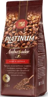 Кофе в зернах Ambassador Platinum, пакет, 250г.(*12)
