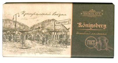 Шоколад молочный Konigsberg Центральный вокзал 100г 1/20 шт