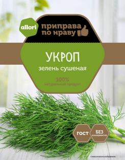 Укроп (зелень сушеная) ГОСТ АЛЛОРИ 7 гр 1 /30