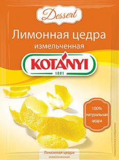 Лимонная цедра измельчённая KOTANYI 15г 1/25