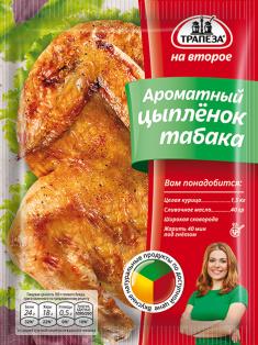 Ароматный цыпленок табака ТМ Трапеза, пакет 25 г. 1/22