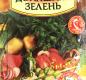"Приправа ""Домашняя зелень"" PREMIER 15г1/30"