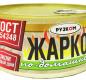 Жаркое по-домашнему 325 г 1/24 ТМ Рузком
