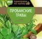 Прованские травы АЛЛОРИ 7 гр 1 /30