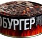 Бургер рубленый 250 г 1/24 ТМ Рузком