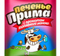 Печенье с ароматом топленого молока Прима 33г 1/68