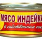 Мясо индейки в с/с 325 г 1/24 ТМ Рузком