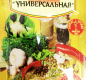 Приправа Универсальная PREMIER 30 г1/30