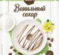 Ванильный сахар ГОСТ АЛЛОРИ 25 гр 1/40