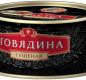 Говядина Экстра ПРЕМИУМ В/С ГОСТ КТК 325г 1/24 ключ