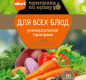 """Универсальная приправа """"Для всех блюд"""" АЛЛОРИ 50 гр 1 /25"""