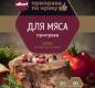 """Приправа """"Для мяса"""" АЛЛОРИ 15 гр 1 /30"""