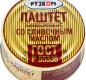 Паштет печёночный со сливочным маслом литография 117 г 1/24 Easy Open ГОСТ ТМ Рузком