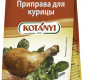 Приправа Котани для курицы ал. пакет 90г 1/20
