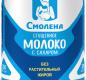 Молоко сгущ. с сахаром Смолена БЗМЖ ГОСТ 370г ж/б 1/15