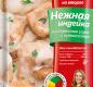Нежная индейка в сливочном соусе с пряностями ТМ Трапеза, пакет 23 г. 1/25