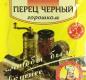Перец черн. гор. PREMIER 10г1/30