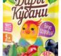 """Пюре фруктовое """"ягодный десерт"""" (яблоко, вишня, чернопл.рябина, черн.смородина)) 90 гр. 1/10"""