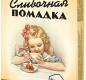 Конфеты неглазированные помадные сливочные Помадка сливочная с апельсином 150г 1/12