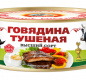 Говядина тушеная КТК 300г 1/24