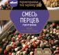 """Приправа """"Смесь перцев"""" АЛЛОРИ 15 гр 1/30"""