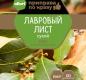 Лавровый Лист ГОСТ АЛЛОРИ 10 гр 1/100