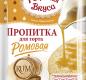 """Пропитка д/торта """"ромовая"""" ТМ Рецепты вкуса, пакет 100г. 1/24"""