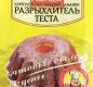 Разрыхлитель для теста PREMIER 10г1/30