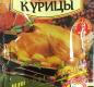 Приправа для курицы PREMIER 15г1/30