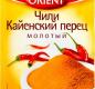 Чили Кайенский перец молотый ORIENT, пакет 12 г. 1/35