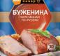 Буженина запеченная по-русски АЛЛОРИ 25 гр 1 /25